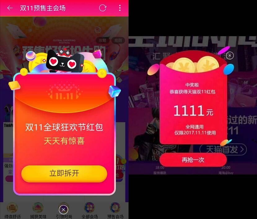 2019天猫双11狂欢节每天领取最高1111元超级红包(附攻略) 天猫淘宝 活动线报  第3张