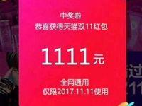 2019天猫双11狂欢节每天领取最高1111元超级红包(附攻略) 天猫淘宝 活动线报  第1张