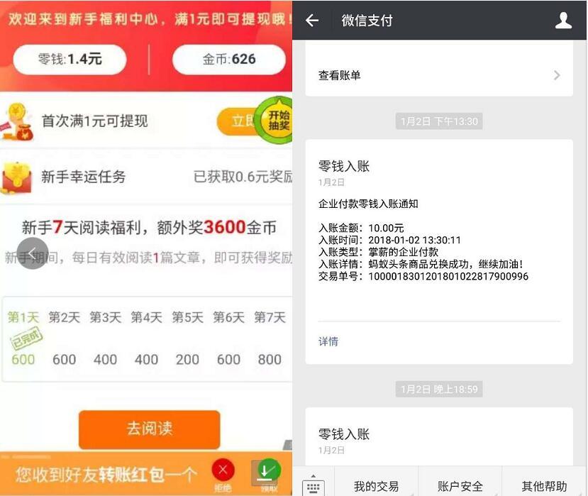 蚂蚁头条app新人注册送1 188元微信红包零钱入帐 微信红包 赚钱软件  第4张