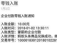 蚂蚁头条app新人注册送1-188元微信红包零钱入帐