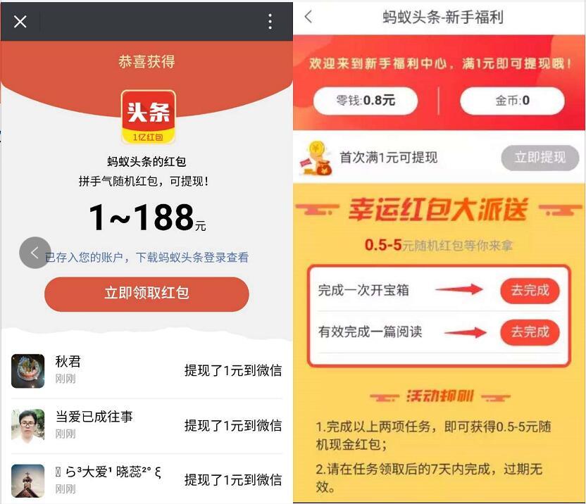 蚂蚁头条app新人注册送1 188元微信红包零钱入帐 微信红包 赚钱软件  第3张