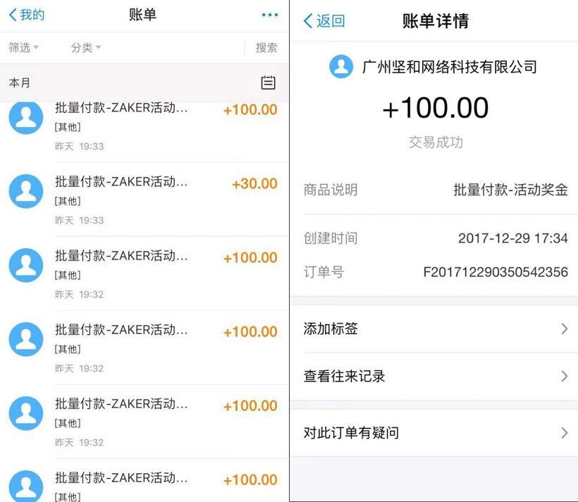 ZAKER新闻APP每天看2篇新闻送最高10元支付宝红包 支付宝红包 赚钱软件  第5张