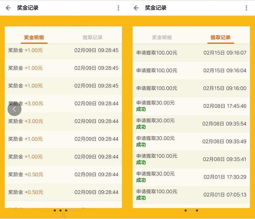 ZAKER新闻APP每天看2篇新闻送最高10元支付宝红包 支付宝红包 赚钱软件  第4张