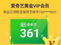 京东PLUS老用户感恩回馈送1 365天爱奇艺会员VIP 免费会员VIP 活动线报  第1张