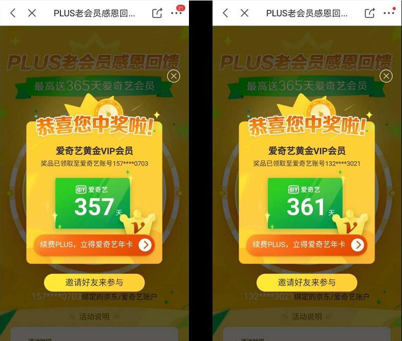 京东PLUS老用户感恩回馈送1 365天爱奇艺会员VIP 免费会员VIP 活动线报  第4张