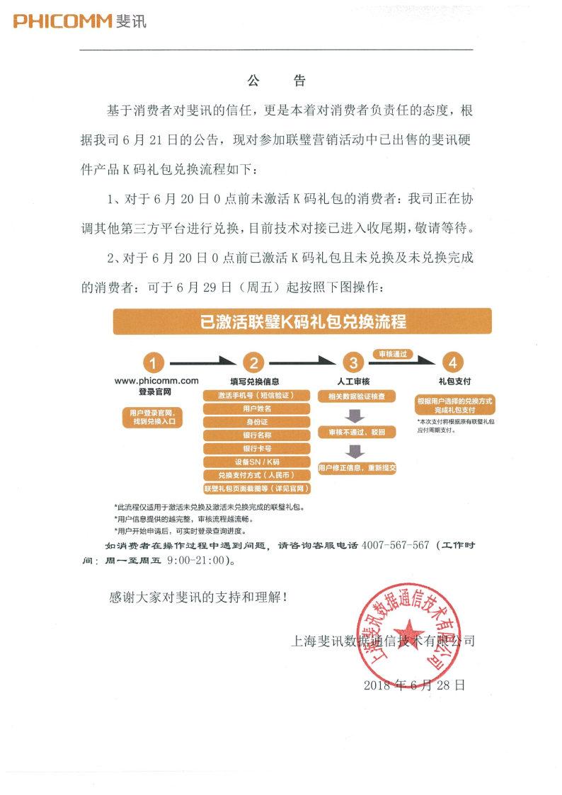 斐讯硬件产品联璧金融承诺全额兑付K码礼包兑换流程