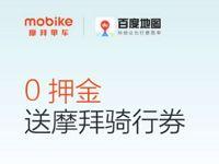 摩拜单车携手百度地图2张1元摩拜单车骑行券 出行优惠券 优惠福利  第1张