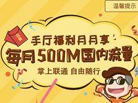 中国联通手厅福利月月享流量专区每月送500M联通流量 免费流量 活动线报  第1张
