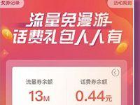 中国移动10086话费礼包人人有送5元话费/100M流量 免费话费 免费流量 活动线报  第1张