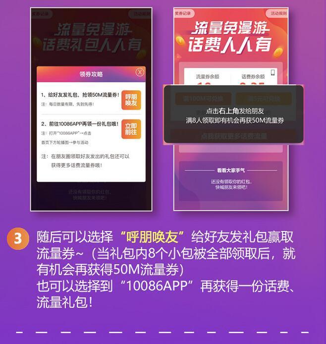 中国移动10086话费礼包人人有送5元话费/100M流量 免费话费 免费流量 活动线报  第4张