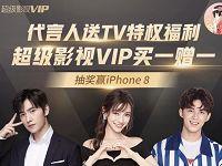 腾讯视频VIP超级影视VIP买一赠一,限时3天 免费会员VIP 优惠福利  第1张