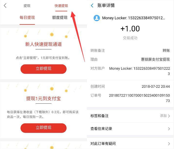 惠锁屏APP填写邀请码送2 88元支付宝红包已到账 微信红包 支付宝红包 活动线报  第5张