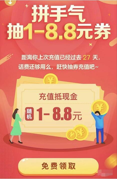 微信拼手气送1 8.8元随机微信话费券 免费话费 优惠福利  第3张