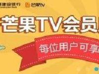 建行龙支付可享受芒果TV会员1元购权益 免费会员VIP 活动线报  第1张