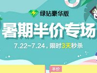 QQ绿钻豪华版暑假半价专场享5折购买豪华绿钻 免费会员VIP 优惠福利  第1张