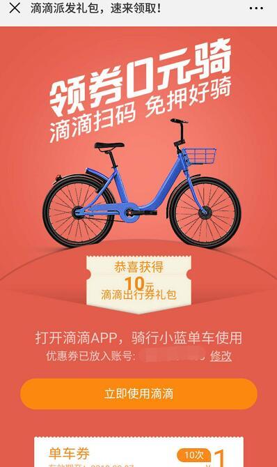 滴滴小蓝单车送10张小蓝单车1元免费骑行券 出行优惠券 优惠福利  第3张
