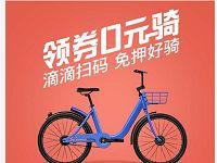 滴滴小蓝单车送10张小蓝单车1元免费骑行券 出行优惠券 优惠福利  第1张