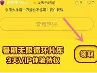 优酷APP无限循环片库送3天优酷体验会员 免费会员VIP 活动线报  第1张