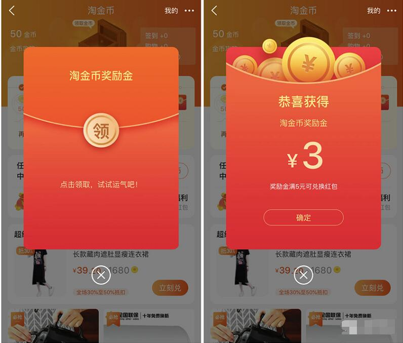 手机淘宝APP领金币开宝箱领随机淘金币奖励金 天猫淘宝 活动线报  第3张
