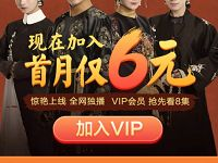 爱奇艺新用户首月6元特惠爱奇艺黄金VIP会员月卡 免费会员VIP 活动线报  第1张