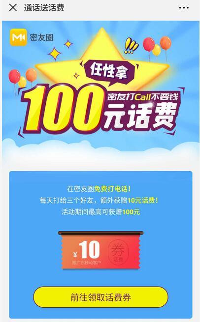 广东移动密友圈APP打电话送最高100元话费 免费话费 活动线报  第3张