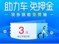 哈罗单车免费领取哈罗助力车3元骑行券 出行优惠券 优惠福利  第1张