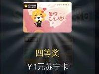 苏宁拼图抽奖送1 999元苏宁卡非必中 优惠卡券 活动线报  第1张