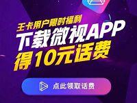 腾讯王卡限时福利下载微视APP送10元手机话费 免费话费 活动线报  第1张