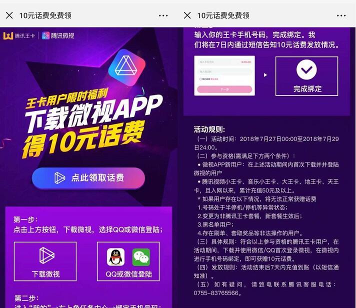腾讯王卡限时福利下载微视APP送10元手机话费 免费话费 活动线报  第3张