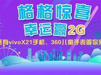 中国移动139邮箱格格惊喜幸运抽奖送最高2G流量 免费流量 活动线报  第1张