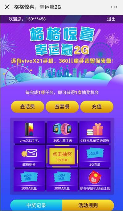 中国移动139邮箱格格惊喜幸运抽奖送最高2G流量 免费流量 活动线报  第3张