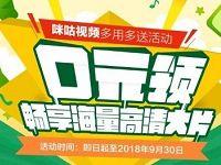 广东移动送31G咪咕视频定向流量+5 10元话费 免费话费 免费流量 活动线报  第1张