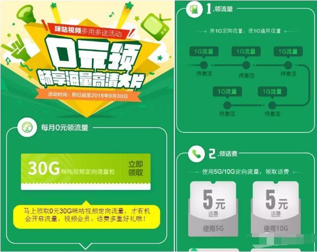 广东移动送31G咪咕视频定向流量+5 10元话费 免费话费 免费流量 活动线报  第3张