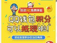 QQ钱包狂送5亿积分充值话费满2元可抵现 免费话费 优惠福利  第1张