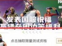 掌上堡垒APP发布国服祝福抽奖送Q币绿钻超级会员 免费会员VIP 免费Q币 活动线报  第1张