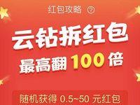 苏宁易购818云钻换红包抽0.5 5元红包最高翻100倍 优惠卡券 优惠福利  第1张