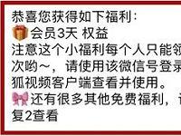 搜狐视频客户端绑定微信送3天搜狐视频VIP会员 免费会员VIP 活动线报  第1张