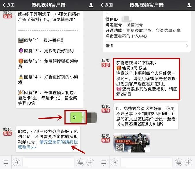 搜狐视频客户端绑定微信送3天搜狐视频VIP会员 免费会员VIP 活动线报  第3张