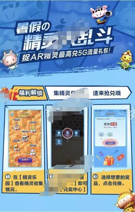 139邮箱暑假精灵大乱斗抓AR精灵领最高5G移动流量 免费流量 活动线报  第3张