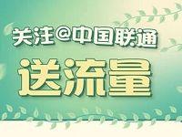 中国联通官方微博流量银行关注送500M联通流量 免费流量 活动线报  第1张