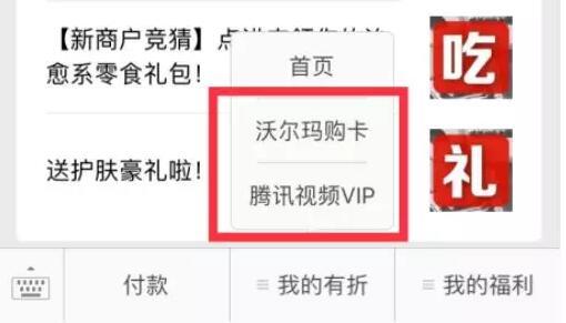 微众有折开户腾讯视频会员15元优惠沃尔玛再减15元 优惠卡券 免费会员VIP 活动线报  第2张