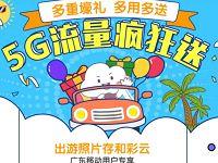 中移和彩云APP送广东移动用户5G移动流量包 免费流量 活动线报  第1张