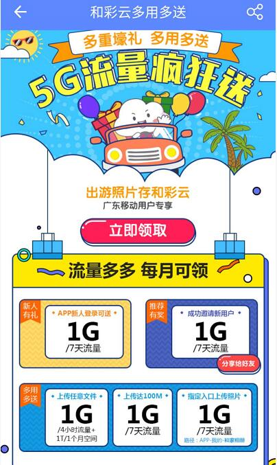 中移和彩云APP送广东移动用户5G移动流量包 免费流量 活动线报  第3张