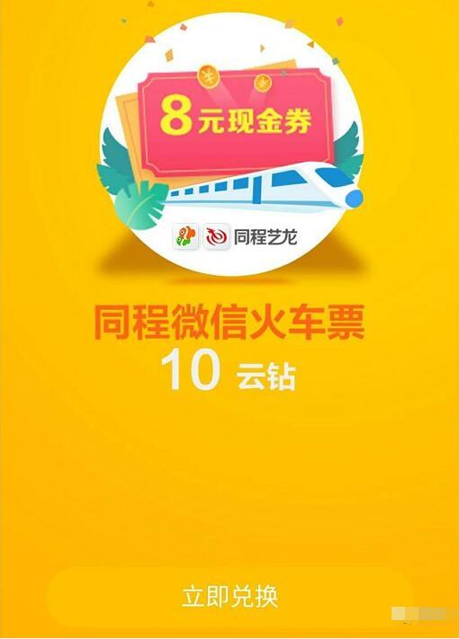苏宁易购10云钻兑换同程微信8元火车票优惠 火车票优惠 优惠福利  第3张