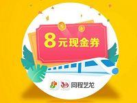 苏宁易购10云钻兑换同程微信8元火车票优惠 火车票优惠 优惠福利  第1张
