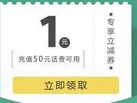 QQ浏览器嗨爆八月随心go送1元微信话费券 免费话费 优惠福利  第1张