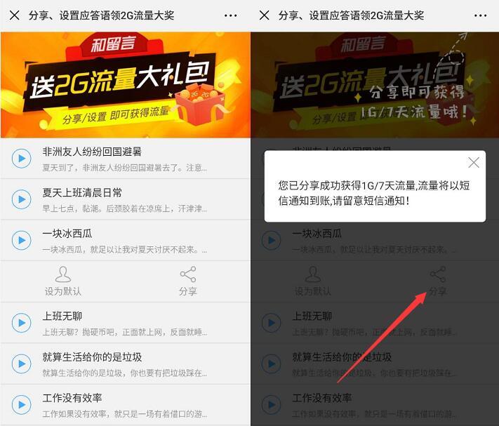 广东移动和留言分享应答语送最高2G移动流量包 免费流量 活动线报  第3张