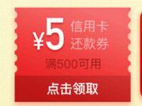 京东福利生活站送5元信用卡还款券满500可用 京东 活动线报  第1张
