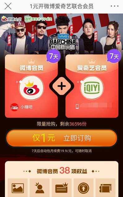 微博联合爱奇艺1元开通7天微博会员+7天爱奇艺会员 免费会员VIP 活动线报  第3张