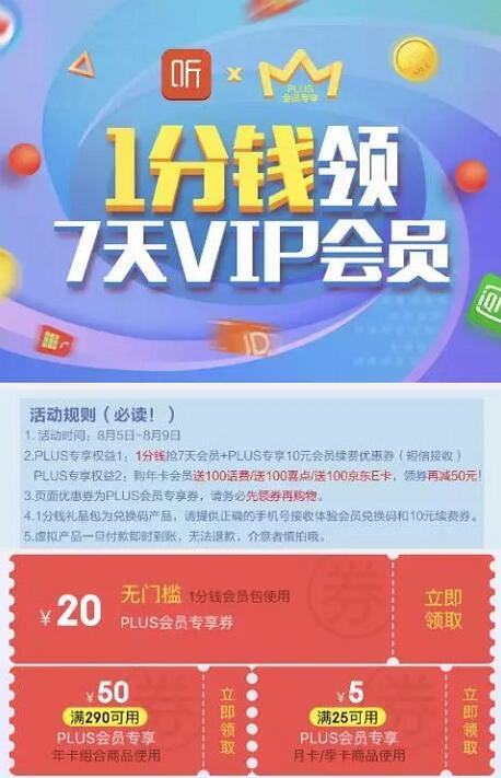京东PLUS会员可1分钱领取7天喜马拉雅FM会员VIP 免费会员VIP 活动线报  第3张